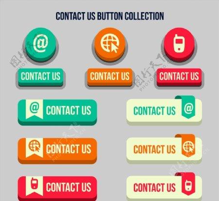 联系方式按钮图片