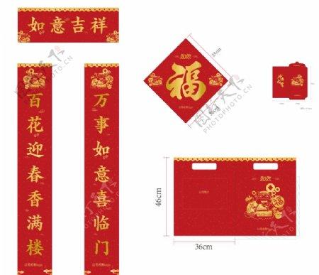 2021年春节对联大礼包设计图片