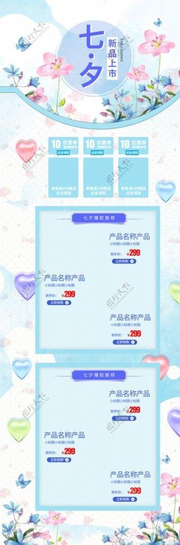 浪漫七夕情人节电商淘宝首页图片