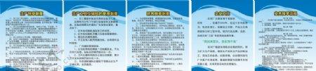 石材厂生产工具业务规章制度图片