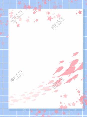 可爱粉色星星锦鲤大鱼浅蓝色图片