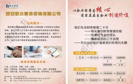 财务代税宣传彩页图片