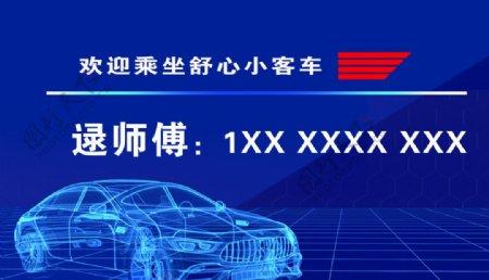 汽车司机蓝色科技名片图片