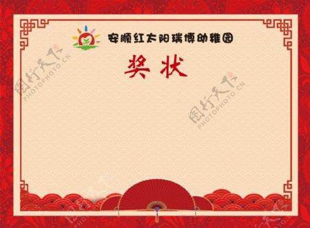 奖状红色喜庆幼儿园图片