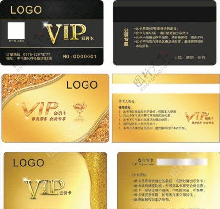 VIP卡会员卡钻石闪星图片