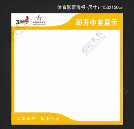 体育彩票海报图片