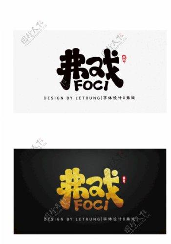 黑金Q萌弗戏字体商标设计图片
