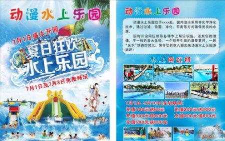 水上乐园开业宣传单图片
