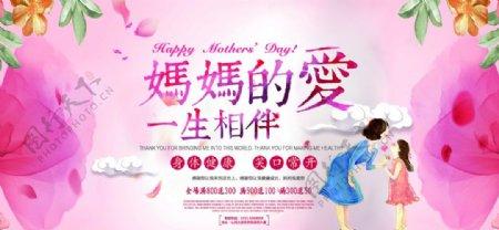 母亲节海报图片