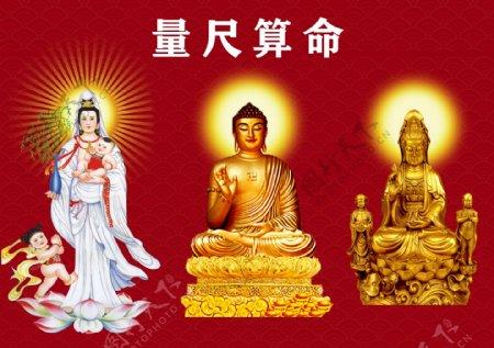西方三圣观世音菩萨释迦摩尼佛图片