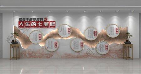 党员干部人生七笔账文化墙图片