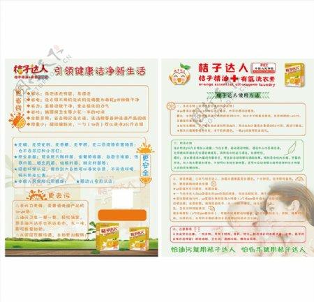 桔子洗衣液宣传单使用说明图片