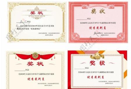荣誉证书奖状图片