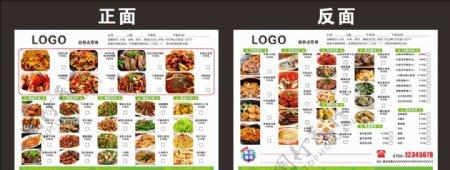 菜单菜谱特色菜点菜单图片
