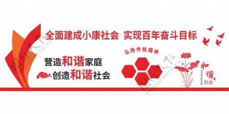 小康社会奋斗目标图片