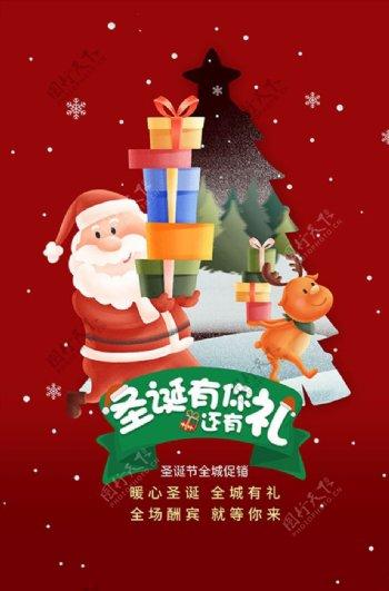 圣诞有礼节日海报图片
