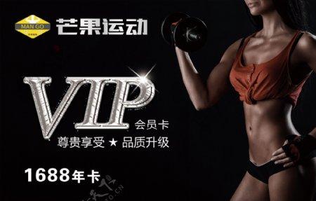健身房VIP卡会员卡图片