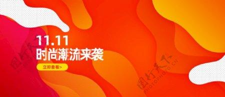 淘宝天猫双11来袭橙色服饰海报图片