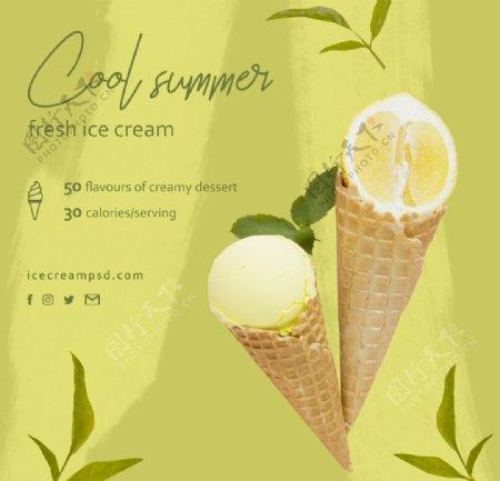 冰淇淋广告传单图片