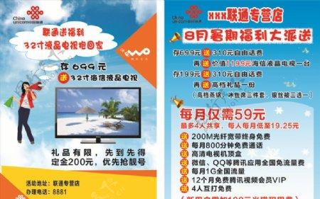 中国联通宣传彩页图片