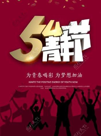 54青年节海报图片