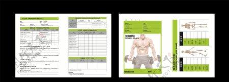 身体姿态分析表图片