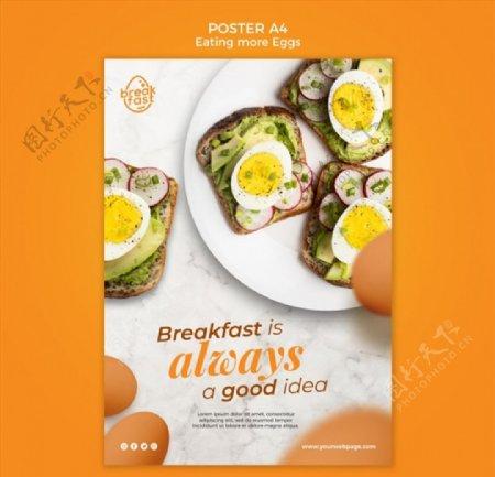 最好的早餐PSD海报图片
