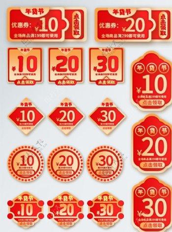 年货节年中大促优惠券图片