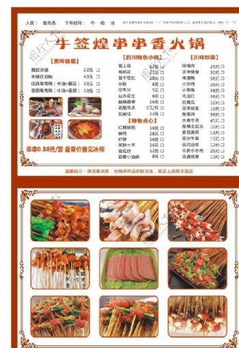 火锅串串菜单点菜单图片