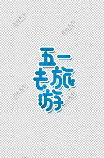 五一旅游字体字形背景海报素材图片