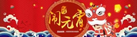 元宵节红色喜庆团圆节日图片