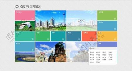 网站引导页网页分类设计图片