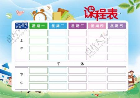 学生课程表图片