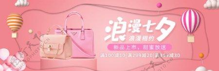 情人节七夕粉色女生女士图片