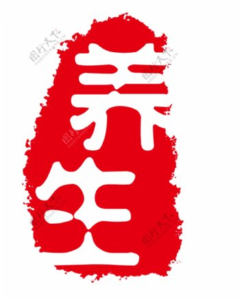 养生商标水印图片