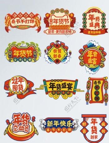 年货节字体排版图片