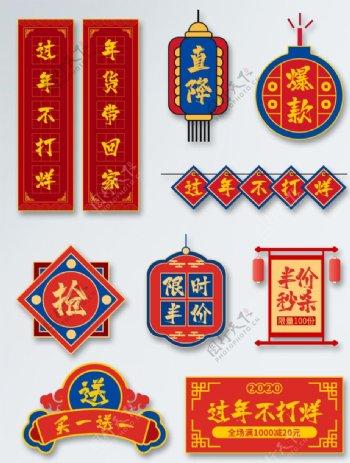 原创中国风年货节促销标签图片