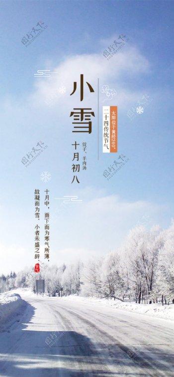 小雪节日海报图片