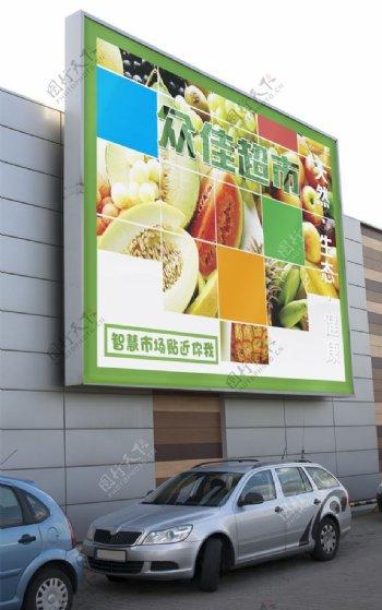农贸市场户外广告图片