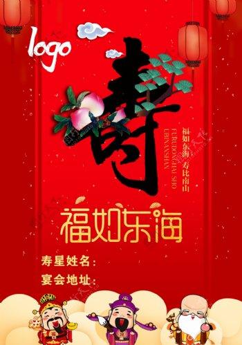 贺寿生日祝福活动海报图片