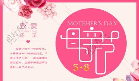 致爱母亲节海报图片
