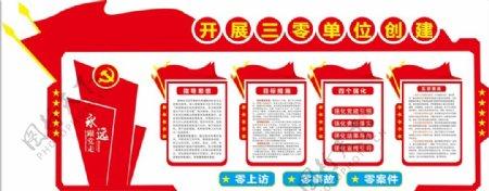 银行三零党建展板图片