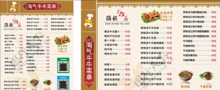 牛肉面菜单图片