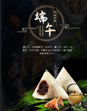 黑色端午粽子节日海报图片