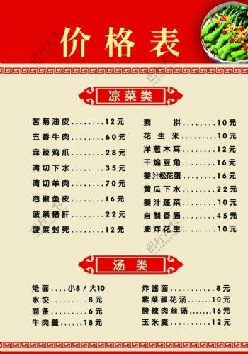 菜单价目表图片
