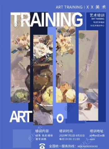 蓝色美术培训广告平面印刷海报图片