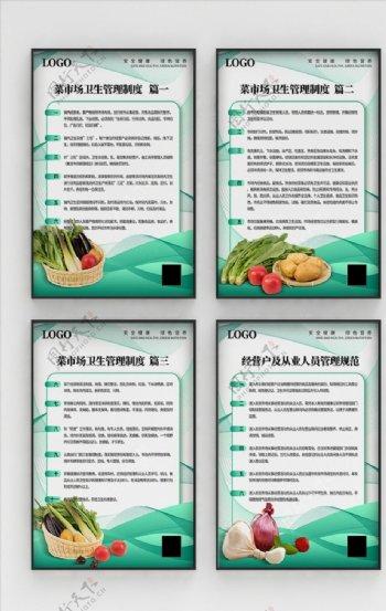 菜市场制度海报图片