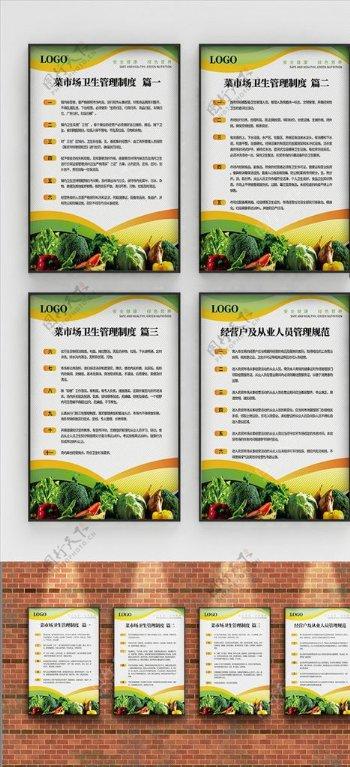 菜市场卫生制度图片