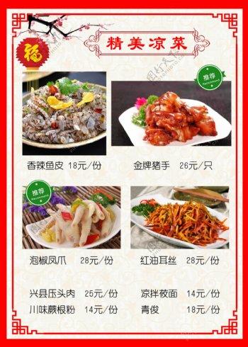 菜单菜谱菜单排版图片