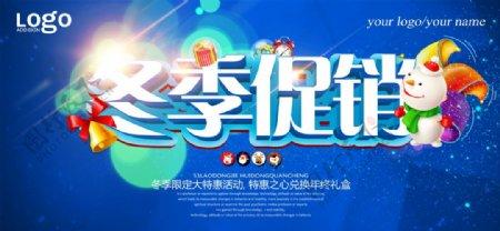冬季促销广告海报图片